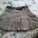 Продам новую юбку, Новосибирск