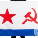 Флаги ВМФ СССР  90*135, Новосибирск