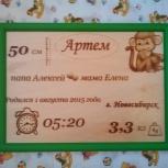 Изготовление детских метрик в технике пирографии (выжигания), Новосибирск