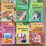 """Книги из серии """"Полезная книга"""", Новосибирск"""