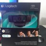 Веб-камера Logitech C920 HD Pro Webcam, Новосибирск