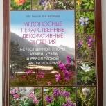 """Книга """"Медоносные лекарственные декоративные растения"""", Новосибирск"""