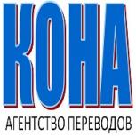 Переводы документов для Миграционной службы, Новосибирск