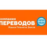 Нотариальные и письменные переводы со всех языков от 20 минут!, Новосибирск