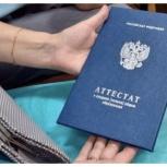 Утерян аттестат о среднем образовании, Новосибирск