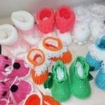 Продам детские новые вязанные вещи; пинетки,костюмы, Новосибирск