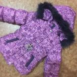 Детский зимний костюм, Новосибирск