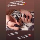 Наращивание ногтей , маникюр, Новосибирск