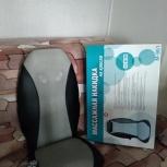 Продам массажную накидку на кресло и массажную подушку, Новосибирск