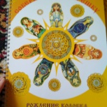Книжка-раскраска, Новосибирск