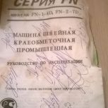 продам оверлок, Новосибирск