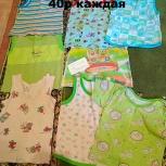 Вещи пакетом или по отдельности на ребёнка до 6м, Новосибирск