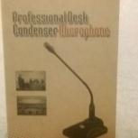 Настольный профессиональный микрофон BTL, Новосибирск