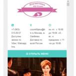 Продается интернет-магазин корейской косметики, Новосибирск
