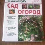 """Продам энциклопедию """"Сад, огород"""", не все разделы, Новосибирск"""