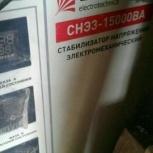 Продам Стабилизатор напряжения СНЭ3-15000ВА электромеханический EKF, Новосибирск