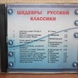 Шедевры Русской Классики CD, Новосибирск