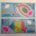 Юбилейная пластиковая банкнота ( солнечное затмение)., Новосибирск