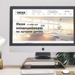 Создание Сайтов на любой вкус!, Новосибирск