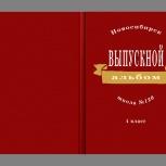 Выпускные альбомы для детских садов и школ, Новосибирск