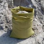 Песок в мешках Доставка!, Новосибирск