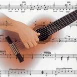Уроки Гитары, Новосибирск