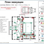 План эвакуации, Новосибирск