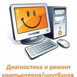 Диагностика компьютера, Новосибирск
