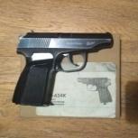 Пневматический пистолет Макарова мр654к, Новосибирск