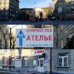 Химчистка, Новосибирск