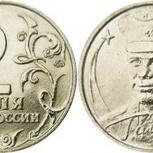 Обмен или продажа монет 2р 2000г серия ВОВ и Гагарин, Новосибирск