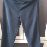 продам брюки для беременных утепленные, Новосибирск