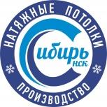 Производство натяжных потолков Сибирь-НСК ,двери, Новосибирск