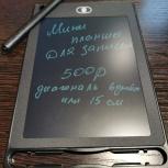 Мини планшет для записей, Новосибирск