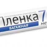 Пленка багажная п/э GRIFON МИКС 290 мм x 70 м /15/1, Новосибирск