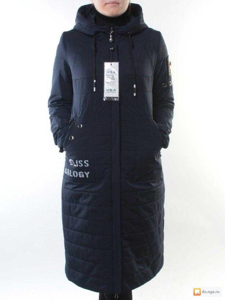 a1a1aff49b5 Куртки в Новосибирске . Фото и цены - НГС.ОБЪЯВЛЕНИЯ