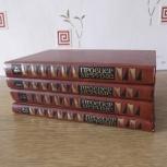 Книги Проспер Мериме  в четырех томах, Новосибирск