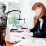 Бесплатные юридические консультации, Новосибирск