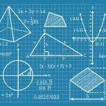 Помощь с математикой, алгеброй,геометрией и тп, Новосибирск