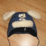 Продам шапку зимнюю детскую, Новосибирск