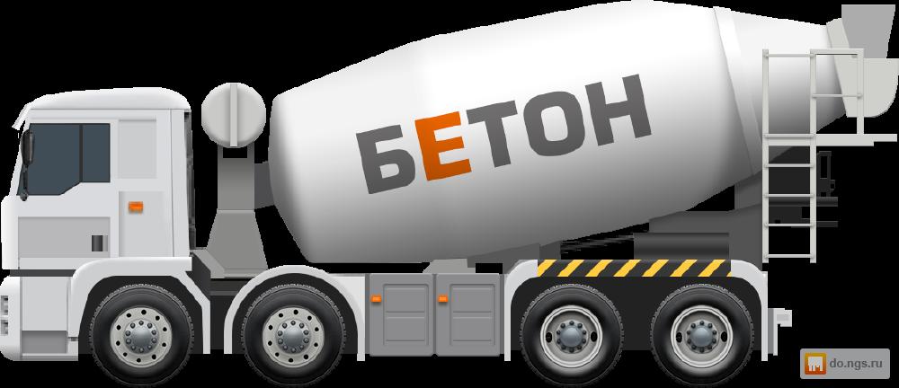 бетон сибирь