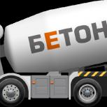 """Бетон от Концерна """"Сибирь"""" - Бесплатная доставка по Новосибирску, Новосибирск"""