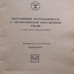 Фотоувеличитель УПА - 601 СССР, Новосибирск