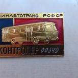 "Значок ""Контролёр"", Новосибирск"