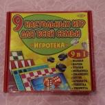 Настольная игра, Новосибирск