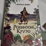 """Продам книгу """"РОБИНЗОН КРУЗО"""", Новосибирск"""