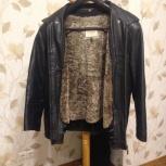 Куртка кожаная 48 размер, Новосибирск