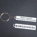 """Брелок, """"возвращающий"""" утерянные ключи!, Новосибирск"""