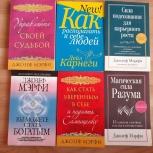 Продам книги, Новосибирск
