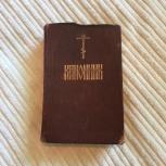 Книга на старославянском – Канонник, Новосибирск